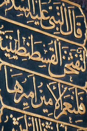 Arabic Script on the Aya Sofia Mosque in Istanbul, Turkey (narrow depth of field) Stock Photo