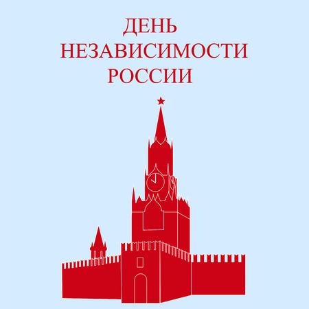 kremlin: kremlin. moscow. banner design. stock vector