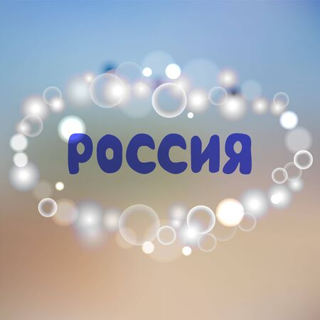 de focused: russia. abstract blurred background. banner design. vector
