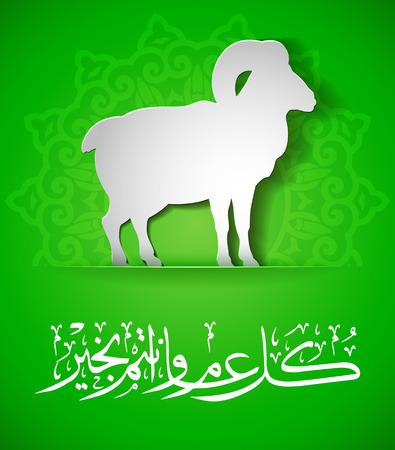 Arabic Islamic calligraphy of text Eid Mubarak and  sheep on green background