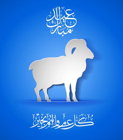 eid: Arabic Islamic calligraphy of text Eid Mubarak and  sheep on blue background