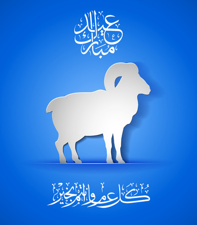 Arabic Islamic calligraphy of text Eid Mubarak and  sheep on blue background
