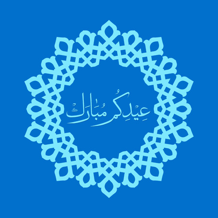 Eid Mubarak. Arabic calligraphy of Eid Mubarak text and abstract circular ornamental arabesque pattern Vector