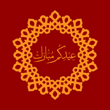 Eid Mubarak. Arabic calligraphy of Eid Mubarak text and abstract circular ornamental arabesque pattern