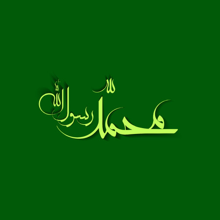 bayram: Arabic and islamic calligraphy of the prophet Muhammad. English translation :  the prophet Muhammad