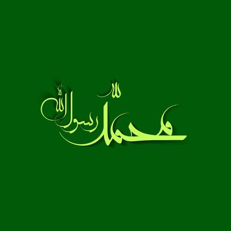 Arabic and islamic calligraphy of the prophet Muhammad. English translation :  the prophet Muhammad