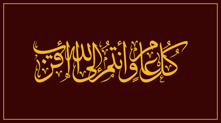 greet: Arabic calligraphy vectors of an eid greeting Kullu am (translation: Each year, you are closer to God). It is commonly used to greet during eid and new year celebration
