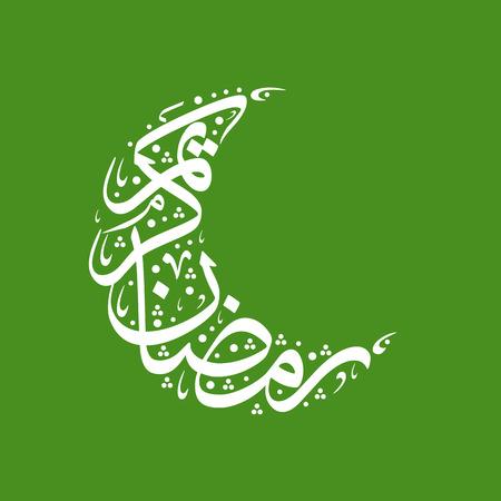 "Ramadan Kareem beautiful greeting card. background with ornate crescent moon and arabic calligraphy and typography which means ""Ramadan kareem"" Vektoros illusztráció"