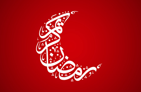 ramazan: Ramadan Kareem beautiful greeting card. background with ornate crescent moon and arabic calligraphy and typography which means Ramadan kareem