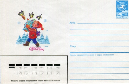 Net envelope with festive decoration of the released post of the USSR