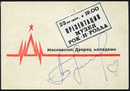 The autograph of the star of the Russian stage Alla Pugacheva at the guest pass at the opening of the Museum of rock-n-roll in Moscow