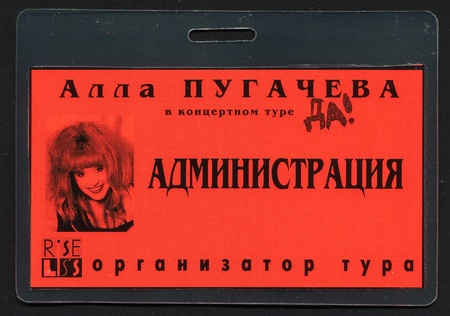 Service pass for the administrative work at the concerts of A  Pugacheva during the tour of  Yes