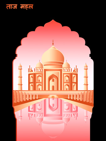 minarets: Frame with Taj Mahal reflected on water at sunset