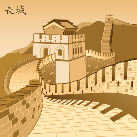 Fragment of famous Great Chinese Wall at sunset Vector