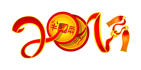 New Year 2011 letters made of chinese lucky coins and ribbons Vector