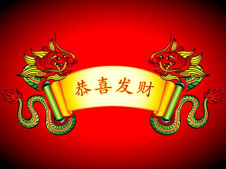 new yea: Banner de a�o nuevo chino con dragones  Vectores