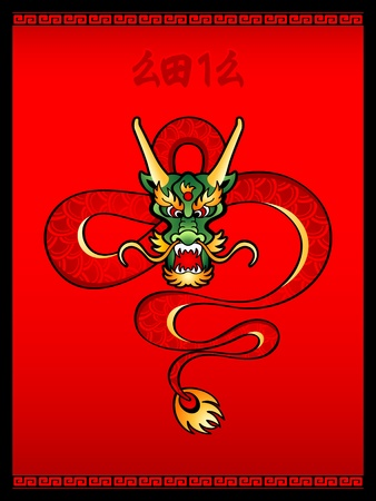Decorated scroll with 2012 Dragon Lunar year symbol Vector