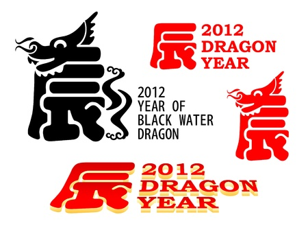 Dragon year symbol made of chinese hieroglyph Vector