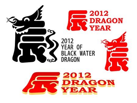 Dragon year symbol made of chinese hieroglyph Vector