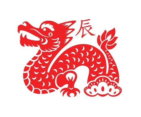 kirigami: Papercut of 2012 Dragon Lunar year symbol