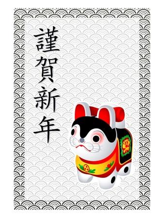 Japanese Nengajo New Year card with Inu hariko  dog toy