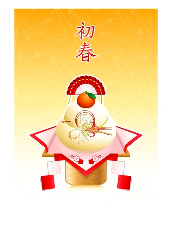 rice cake: Japanese Nengajo card with Kagami mochi (mirror rice cake)