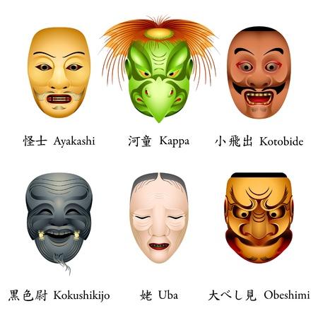visage peint: Masques japonais - Ayakashi, kappa, kotobide, kokushikijo, uba, obeshimi Illustration