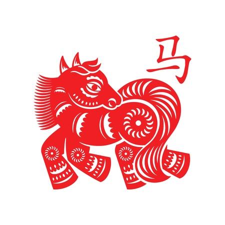 2014 年の馬 papercut ヘビ月年のシンボル  イラスト・ベクター素材