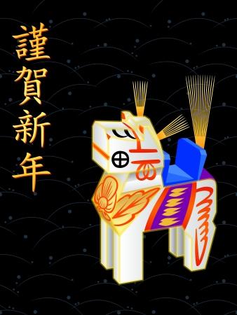 Japanese Nengajo New Year card with Miharu-goma (wooden horse) Illustration