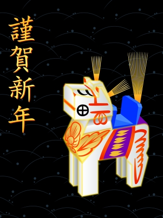 nengajo: Japanese Nengajo New Year card with Miharu-goma (wooden horse) Illustration