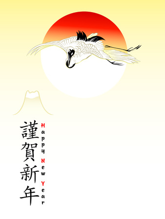 nengajo: Japanese crane flying over Mt.Fuji to celebrate New Year Illustration