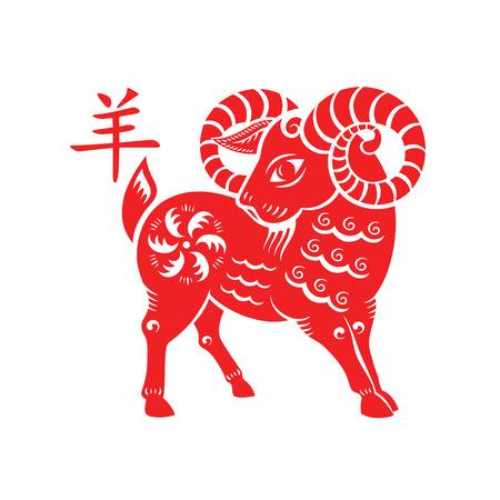 lunar new year: Goat papercut of 2015 Lunar year symbol