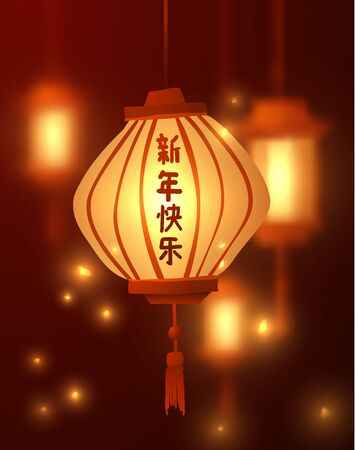 Chinese lunar new year festival poster template or background. Vector