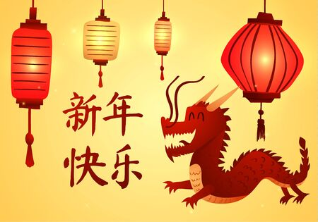 Holiday lunar chinese new year poster, greeting card with oriental dragon, traditional festival lanterns and calligraphy Illustration
