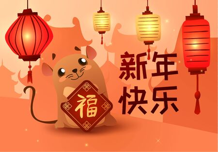 Holiday lunar chinese new year poster for 2020 year of the rat. Vector background