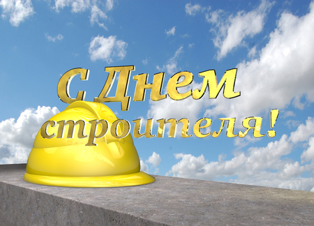 concrete block: Helmet on the concrete block on a background of clouds. 3D illustration. Translation from Russian - Day of the Builder.