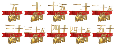 thirty five: Set of golden anniversary signs, symbols. Translated from the Chinese - Anniversary of  five, ten, fifteen, twenty, twenty five, thirty, thirty five, forty, forty five, fifty years. 3D illustration Stock Photo
