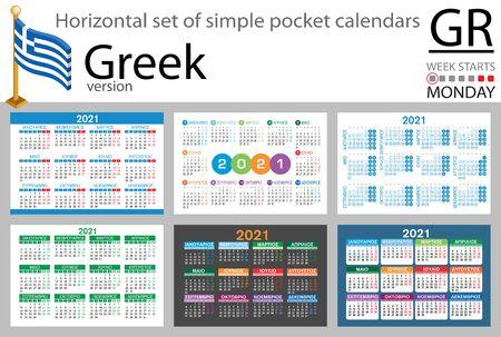 Greek horizontal set of pocket calendars for 2021 (two thousand twenty one). Week starts Monday. New year. Color simple design. Vector Иллюстрация