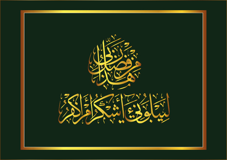 Vector Arabic Calligraphy. Translation: This is from the favor of my Lord to test me whether I will be grateful or ungrateful