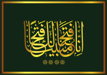 manifest: Vector Arabic Calligraphy. Translation: We -O-have you Muhammad- Given a manifest victory.
