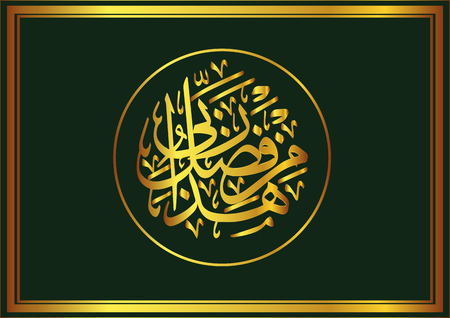 messengers of god: Vector Arabic Calligraphy. Translation: This, by the Grace of my god, Illustration