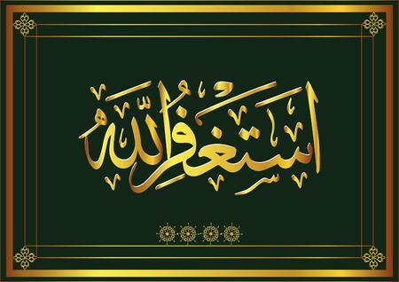 pardon: Vecteur calligraphie arabe. Traduction: je demande son pardon AllahGOD