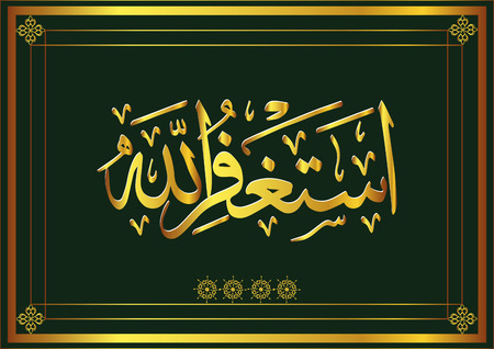 Vector Arabic Calligraphy. Translation: I ask for His forgiveness AllahGOD