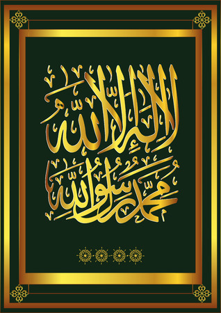messengers of god: Vector Arabic Calligraphy. Translation: There is no god but God, and Muhammad is the Messenger of God Peace be upon him