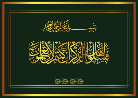 messengers of god: Vector Arabic Calligraphy. Translation: -So ask the people of the post if you do not know. Illustration