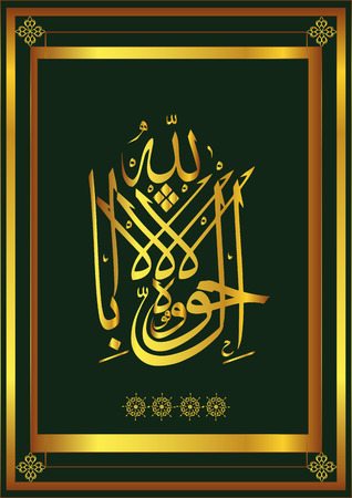 messengers of god: Vector Arabic Calligraphy. Translation: -There is no power butfrom God Illustration