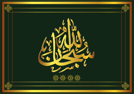messengers of god: Vector Arabic Calligraphy. Translation: -Glory be to my Lord
