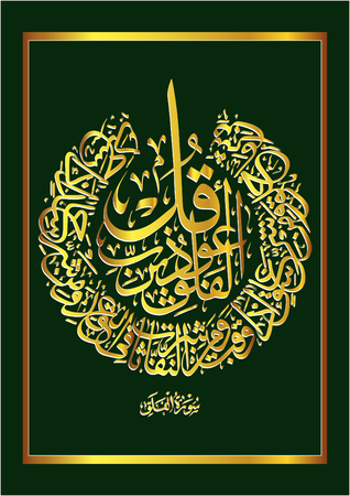 Vector Arabic Calligraphy. Koran Chapter 113: Al-Falaq Illustration
