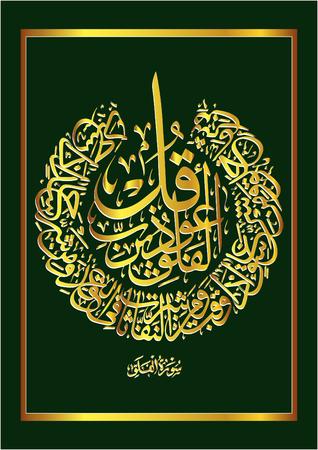 Vector Arabische kalligrafie. Koran hoofdstuk 113: Al-Falaq Stock Illustratie