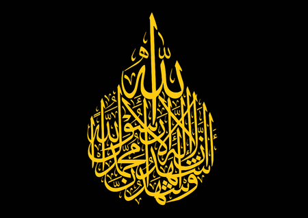 muhammad: Vector Arabic Calligraphy. Translation: There is no god but God, and Muhammad is the Messenger of God Peace be upon him